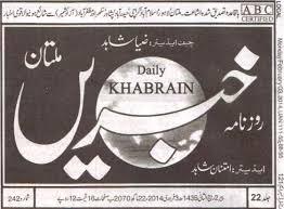 urdu_newspaper, daily_newspaper, khabrain_newspaper