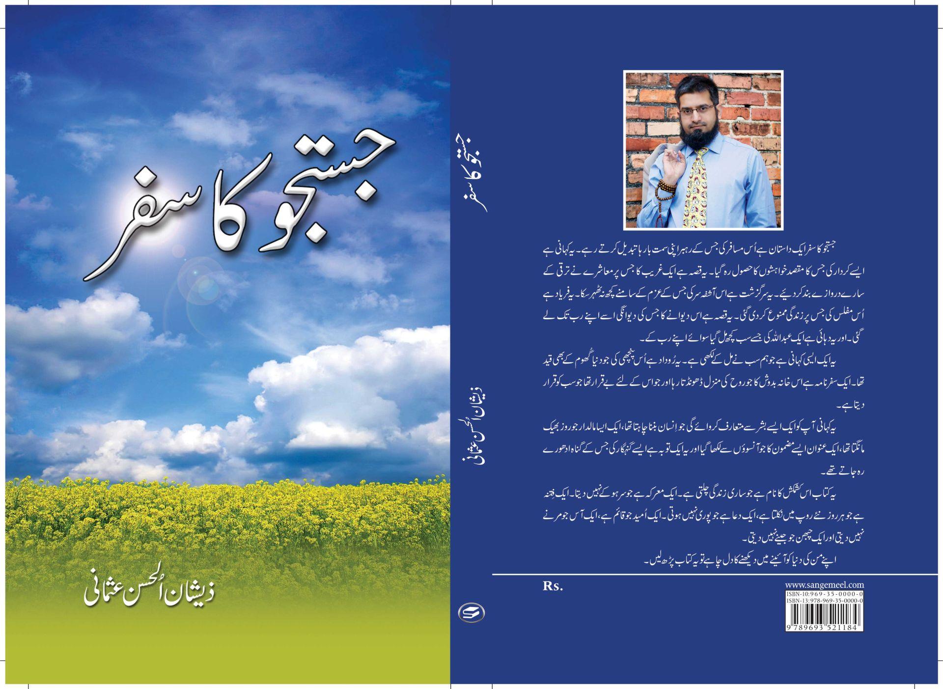 Justuju Ka Safar Is An Exploratory Narrative Describing The Struggles Of Protagonist Abdullah