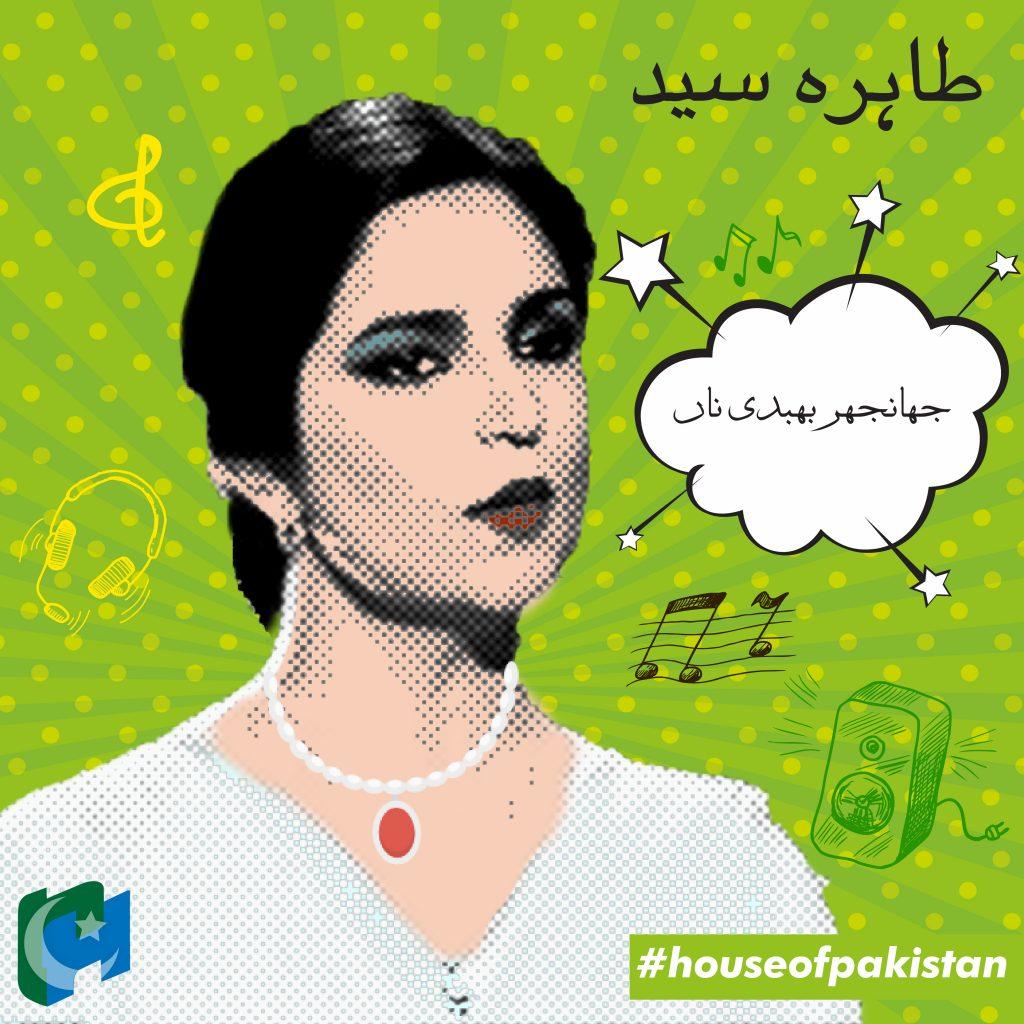 tahira syed, pakistani musicians, female musicians, Pakistani female singers