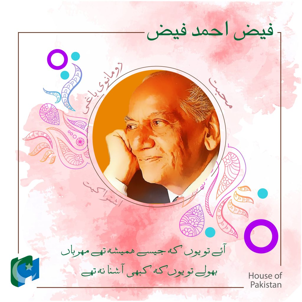 pakistani poets, faiz ahmed faiz, poets of Pakistan